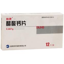 【的灵】醋酸钙片-昆明邦宇制药有限公司