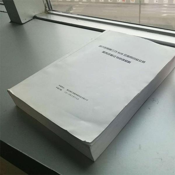 办证文案及协助取证