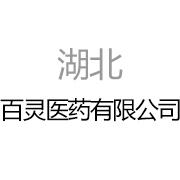 湖北百灵医药有限公司