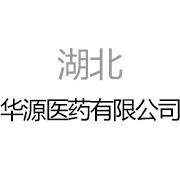 湖北华源医药有限公司