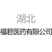 湖北福君医药有限公司