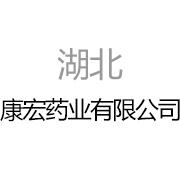 湖北康宏药业有限公司