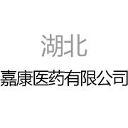 湖北嘉康医药有限公司